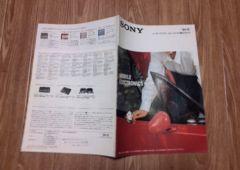 SONY ソニー 1994年 オーディオカタログ