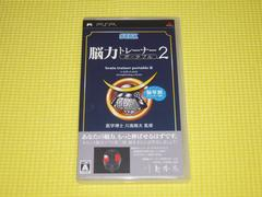 PSP★即決★脳力トレーナーポータブル2★箱説付★SLG