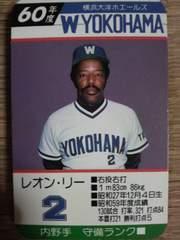 タカラ 野球カードゲーム 60年 大洋ホエールズ 30枚