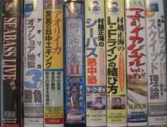 VHSビデオソフト/釣り名人シリー゛8巻セット中古完動品!!