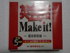 英会話Make it! 基本表現編