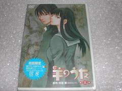 『羊のうた』新品DVD初回版(冬目景,林原めぐみ) 定価5565円