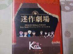 Kra「迷作劇場」DVD/ケラ