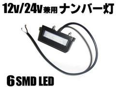 12V24V兼用/激白6SMD-LEDナンバー灯/トラック〜普通車まで汎用型