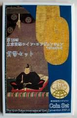 ◆送料無料 平成13年 貨幣セット 東京コイン・コンヴェンション