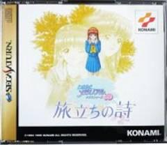 ☆セガサターン/SSソフト☆ときめきメモリアル ドラマシリーズvol.3 旅立ちの詩☆