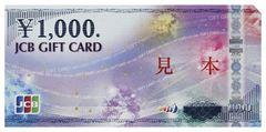 JCB 商品券 1000円  年賀払いOK!