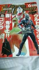 HYPER HOBBY◆05/6★ウルトラマンマックス/仮面ライダー轟鬼