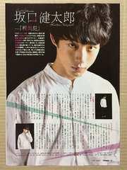 坂口健太郎 高橋一生◆月刊TVnavi 2016年10月号 切り抜き 抜け無