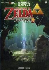 3DS ゼルダの伝説 神々のトライフォース2 攻略本 即決
