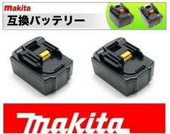 大盛▼互換2個マキタ工具▼リチウムイオンバッテリー18V BL1860