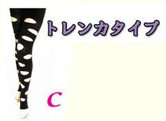 新品♪ランダムクラッシュCトレンカ☆ストッキングタイツ地☆ピタフィット美ライン☆着膨れナシ