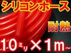 シリコンホース(10mm)赤●耐熱バキューム/ラジエーター/汎用Φ10パイ/レッド