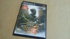 PS2☆モンスターハンター2dos☆CAPCOM。