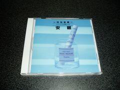 CD「特効音薬/サブリミナル効果による 安眠」即決