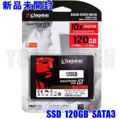 送料無料 新品未使用 SSD 120GB 2.5inch 6Gbps SATA3 Kingston製