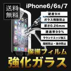 □送料無料 iPhone7 (4.7インチ) 強化ガラスフィルム