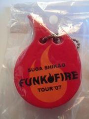 スガシカオ FUNK FIRE TOUR'07 ボールチェーンキーホルダー