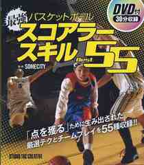 【DVD付】バスケットボール最強スコアラースキル 定価1900円