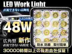 �����I48W �L�p LED���[�N���C�g �T�[�`���C�g12v/24v�Ή�