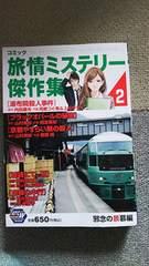 🐵旅情ミステリー傑作選2