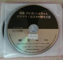 映画/クレヨンしんちゃん/DVD1