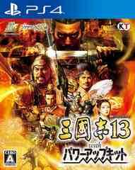 新品即決 PS4 三國志13 withパワーアップキット 送料無料