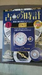 hachette  古の時計 1