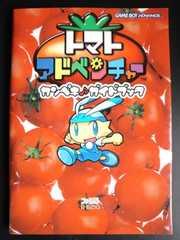 トマトアドベンチャーカンペキガイドブック[GBA]絶版・レア攻略本