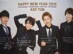 KAT-TUN 年賀状 2016 FC会員限定 メッセージ入り