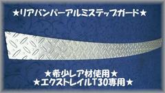 ★希少材使用 リアバンパーステップガード T30エクストレイル