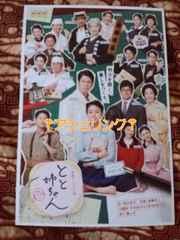 NHK朝ドラ『とと姉ちゃん』ポストカード/高畑充希 西島秀俊 及川光博