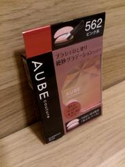 オーブクチュール【562ピンク系】ブラシひと塗りシャドウ