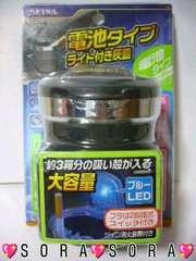 ブルーLED点灯安心ロック機構付♪イルミアッシュ2/灰皿