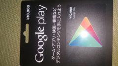 �AGoogle play グーグルプレイカード 10000円分