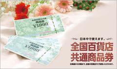 ☆モバペイOK☆全国共通百貨店商品券☆27000円分☆ 迅速対応☆