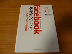 Facebookフェイスブック デザインブック■ステップアップ活用術