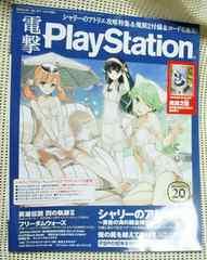 電撃PlayStation プレイステーション 2014年8月14日号Vol.571 新品 即決