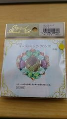 税込1050円オリジナルビーズキット中級オーバルリング