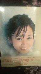 激安!超レア!☆元AKB48/前田敦子☆1st写真集/はいっ。帯付き!美品