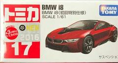 トミカ17 BMW i8(初回特別仕様)未開封新品 品切れ続出