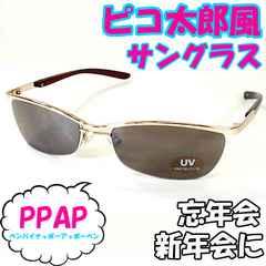 新品 ピコ太郎風 サングラス PPAP コスプレ グッズ オラオラ系 メンズ 眼鏡