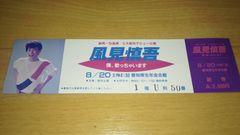 珍品レア!風見慎吾 1983年コンサート未使用チケット☆