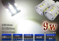 NOTE ノート E12 NE12 T20 9w バックランプ バック球 LED