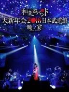 即決 和楽器バンド 大新年会2016 日本武道館 2DVD+スマプラ
