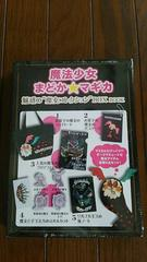 魔法少女まどか☆マギカ☆魅惑の魔女コレクションBOXBOOK新品