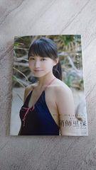 美品:モーニング娘。'15鞘師里保/写真集/十六歳
