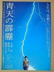 映画「青天の霹靂」チラシ10枚 大泉洋 柴咲コウ 劇団ひとり