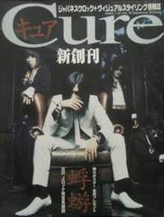 Cure キュア 2004年9月号:蜉蝣/ガゼット/ヴィドール/12012
