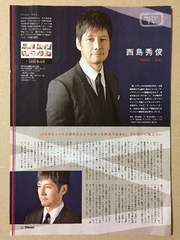西島秀俊◆月刊TVnavi 2017年1月号 切り抜き 抜けなし 1P